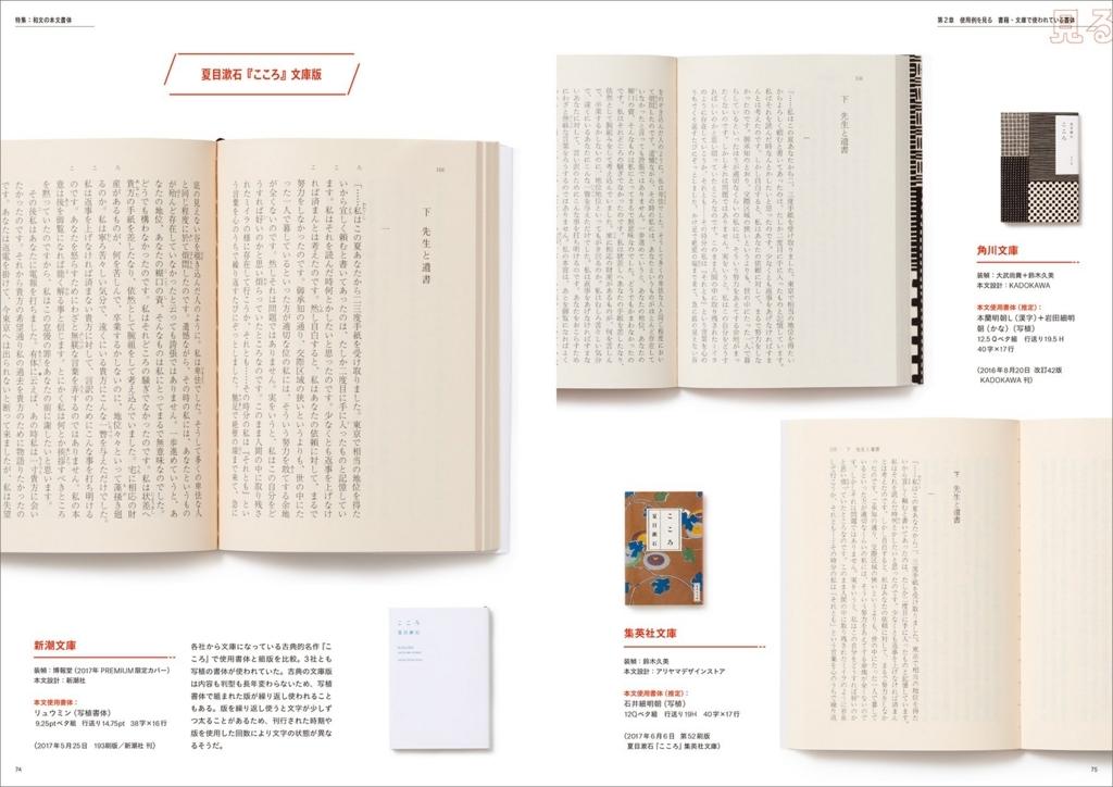 タイポグラフィ12 和文の本文書体