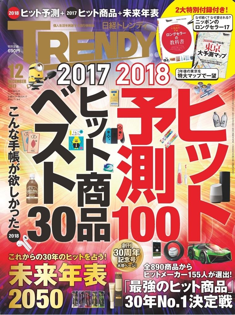 f:id:mojiru:20171103181328j:plain