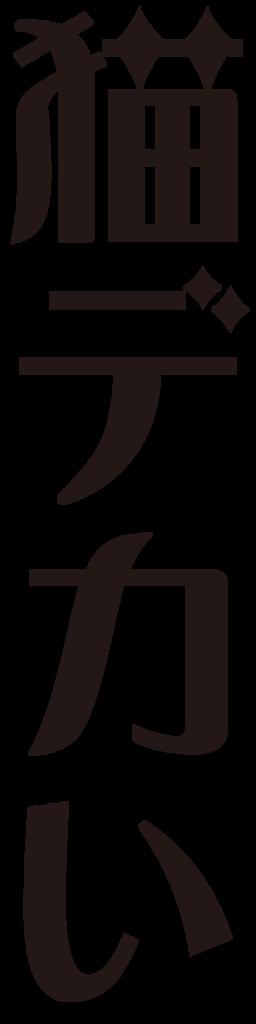 f:id:mojiru:20171106102818p:plain