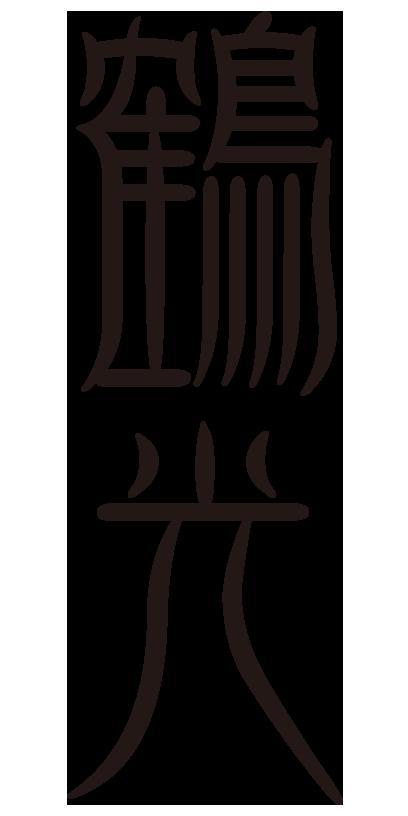 f:id:mojiru:20171106103221p:plain