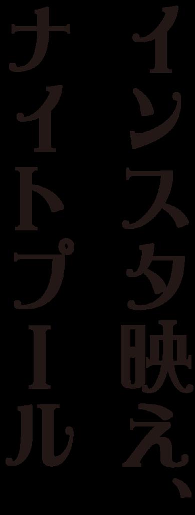 f:id:mojiru:20171106145308p:plain