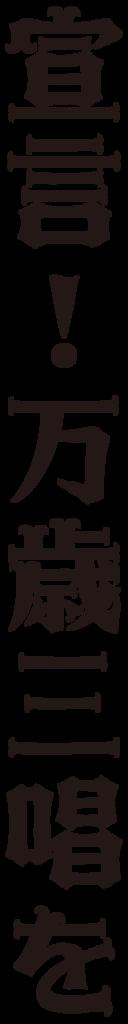 f:id:mojiru:20171106150853p:plain