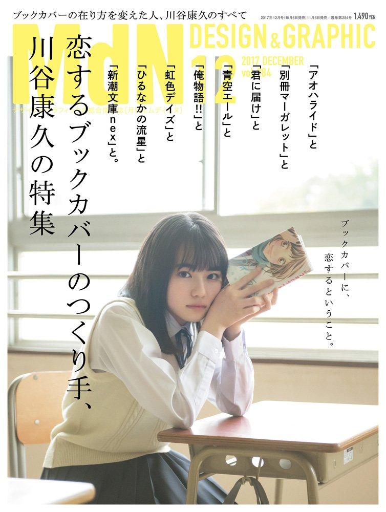 月刊MdN 2017年12月号(特集:恋するブックカバーのつくり手、川谷康久の特集)