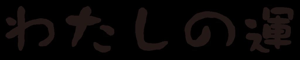 f:id:mojiru:20171107084512p:plain