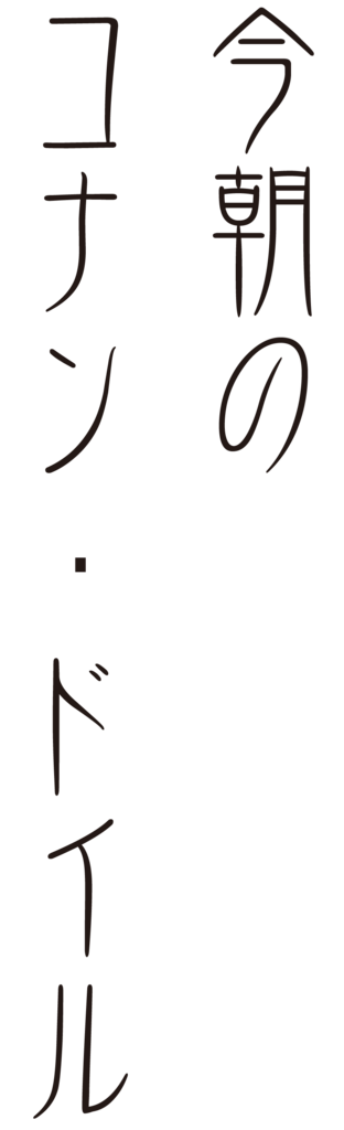 f:id:mojiru:20171107090052p:plain