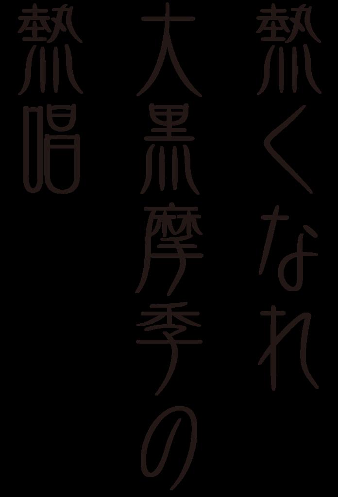 f:id:mojiru:20171107094843p:plain