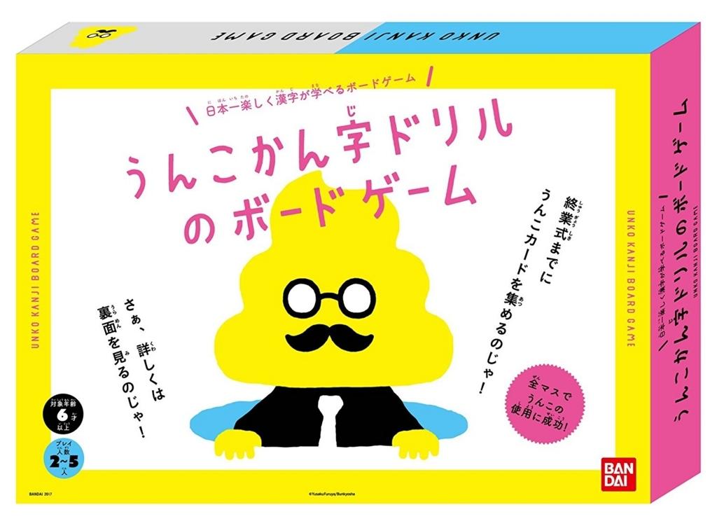 f:id:mojiru:20171107165121j:plain