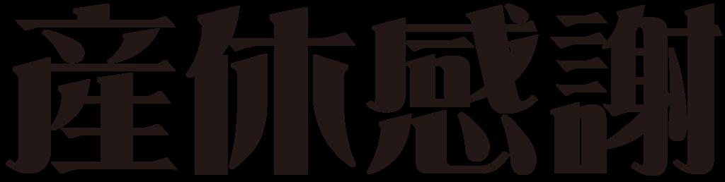 f:id:mojiru:20171108140413p:plain