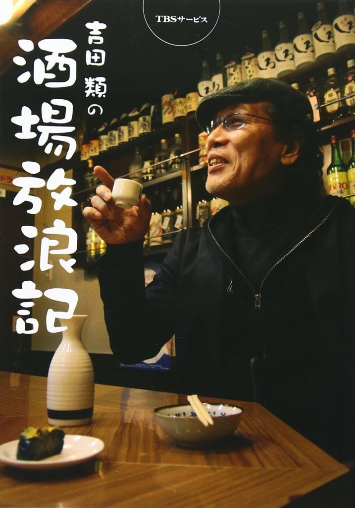 「吉田類の酒場放浪記」にダイナフォントのクラフト墨が採用