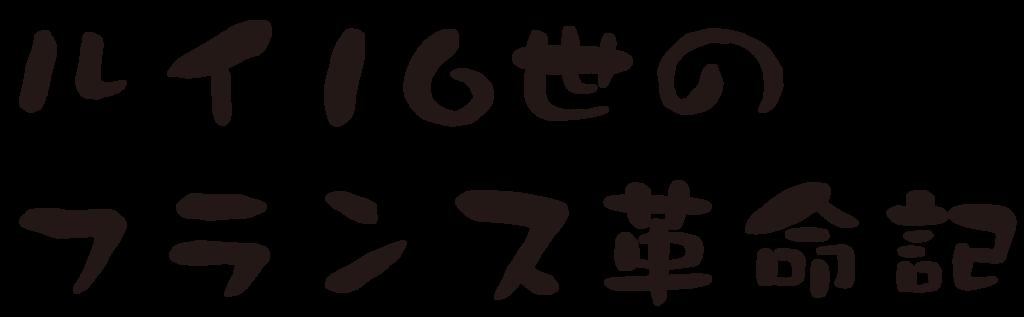 f:id:mojiru:20171109104950p:plain