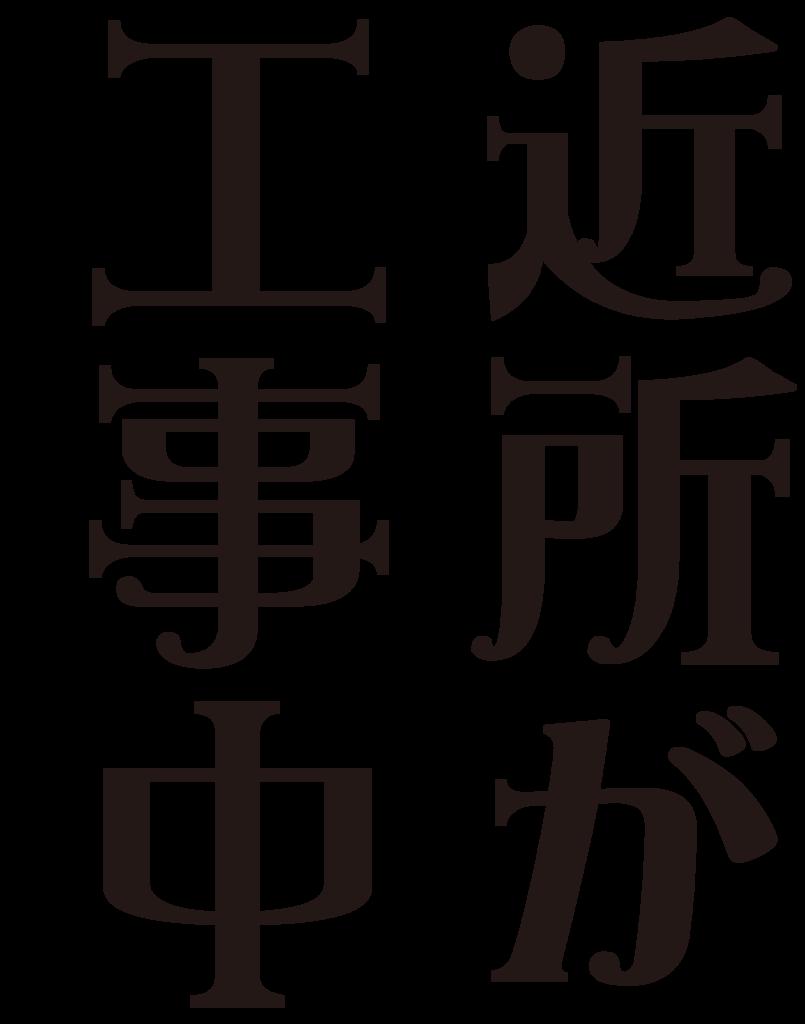 f:id:mojiru:20171109111120p:plain