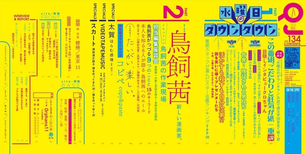f:id:mojiru:20171110214211j:plain