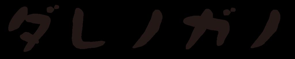 f:id:mojiru:20171114142948p:plain
