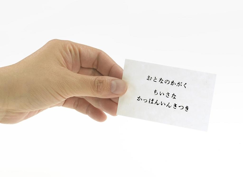 f:id:mojiru:20171121081709j:plain