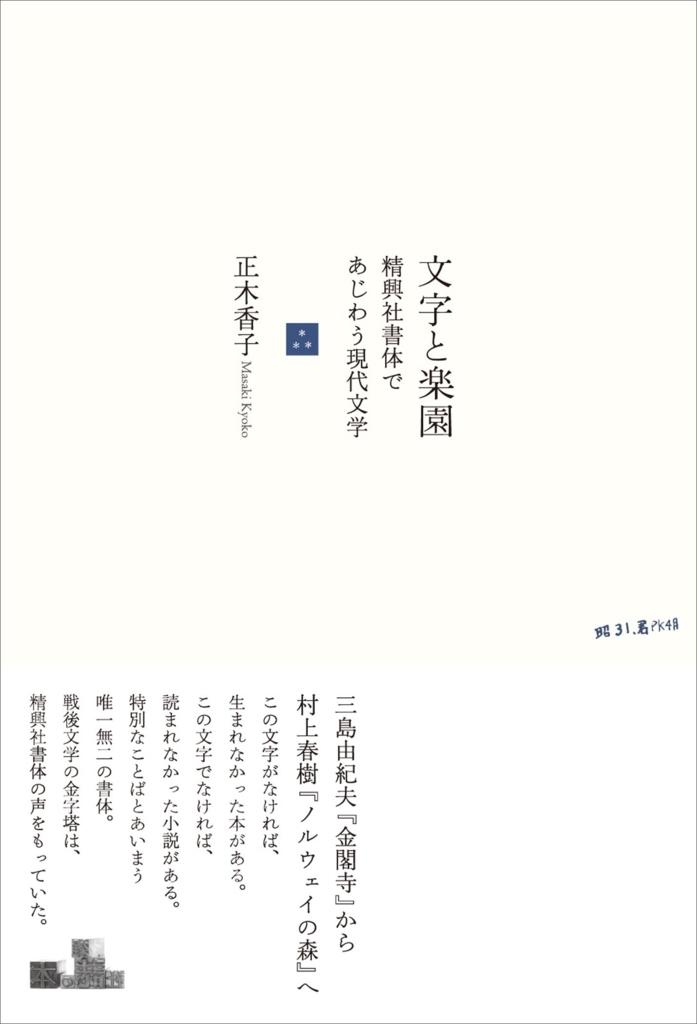 f:id:mojiru:20171122093919j:plain