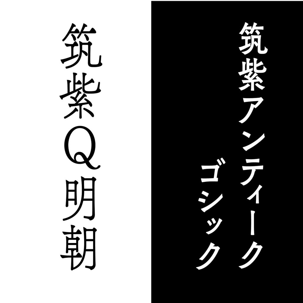 f:id:mojiru:20171122161654j:plain