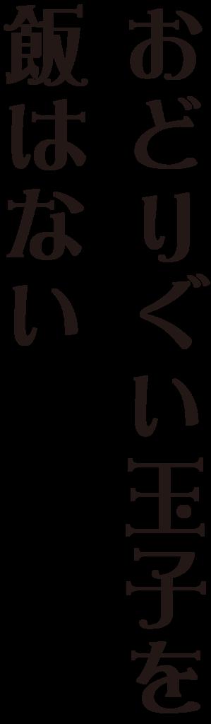 f:id:mojiru:20171124151008p:plain