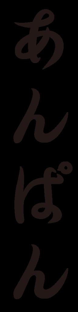 f:id:mojiru:20171124154152p:plain