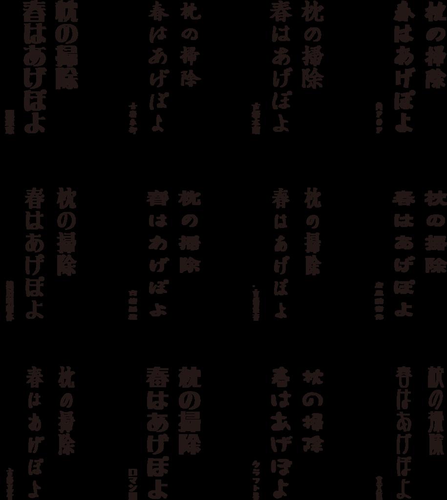 f:id:mojiru:20171130170839p:plain