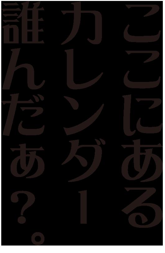 f:id:mojiru:20171201132335p:plain
