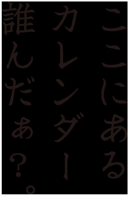 f:id:mojiru:20171201132424p:plain