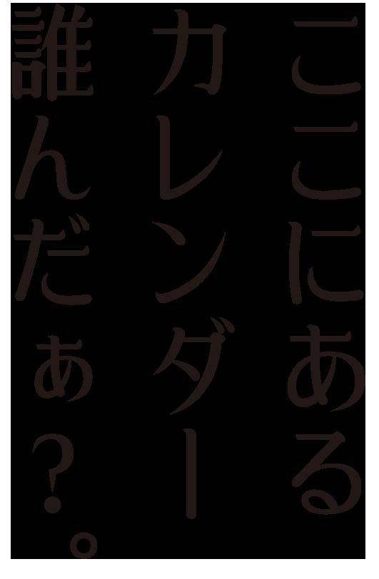 f:id:mojiru:20171201132457p:plain