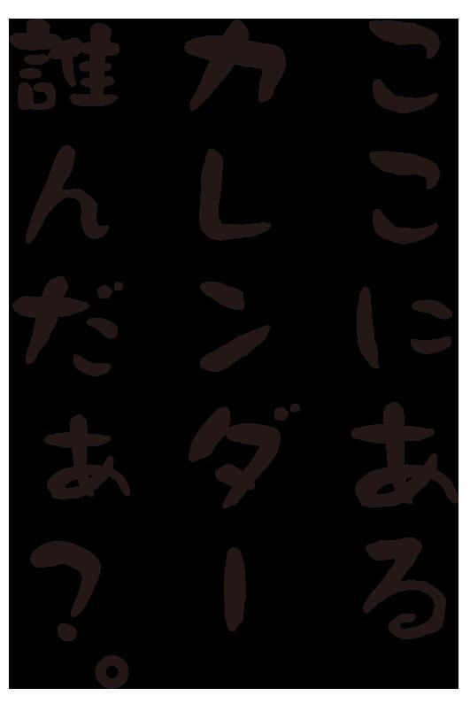 f:id:mojiru:20171201132648p:plain