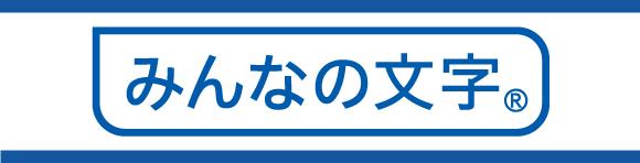 f:id:mojiru:20171202123702p:plain