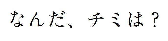 f:id:mojiru:20171206140726p:plain