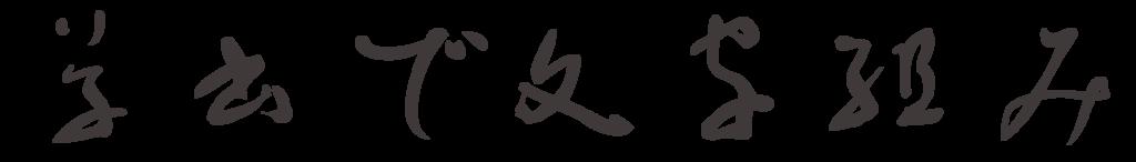 f:id:mojiru:20171208090626p:plain