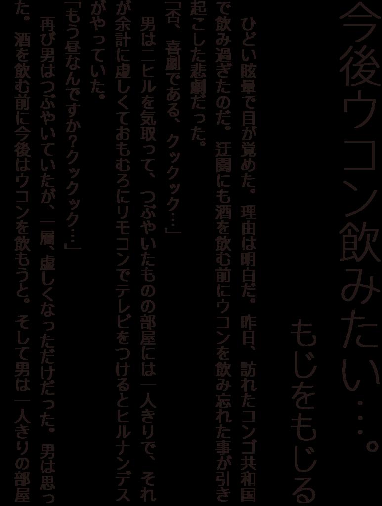 f:id:mojiru:20171208112741p:plain