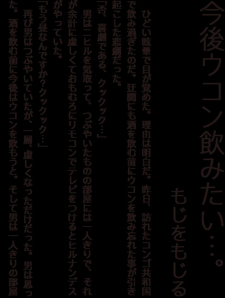 f:id:mojiru:20171208112747p:plain