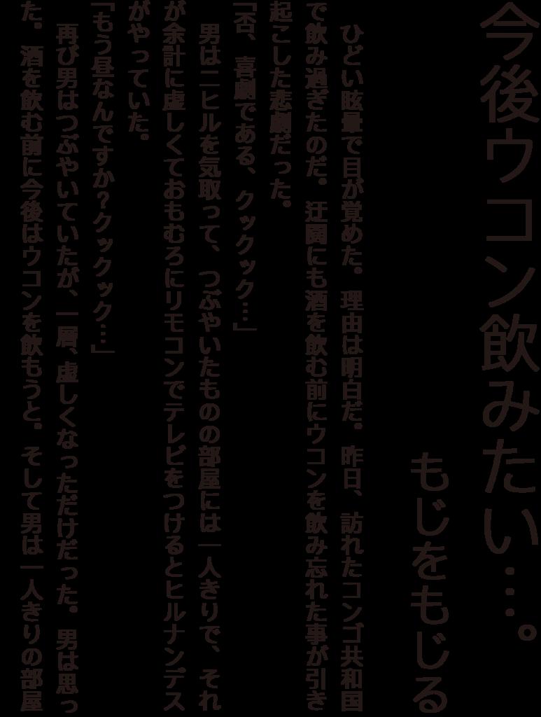 f:id:mojiru:20171208112754p:plain