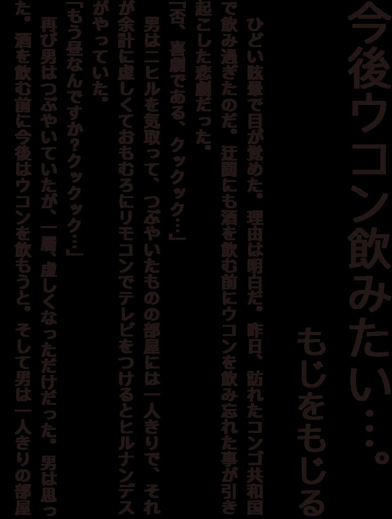 f:id:mojiru:20171208112801p:plain
