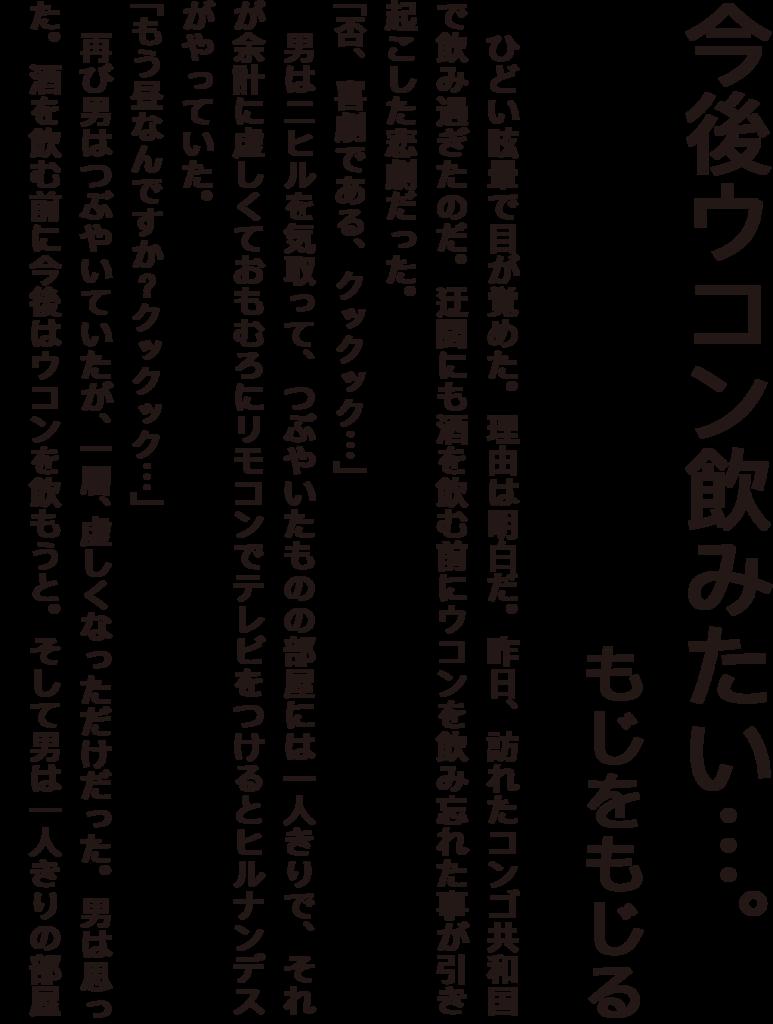 f:id:mojiru:20171208112807p:plain