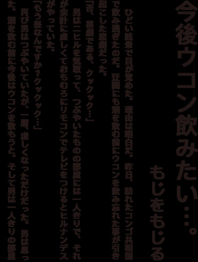 f:id:mojiru:20171208112813p:plain