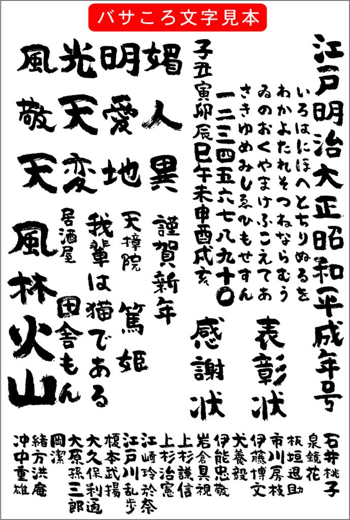 f:id:mojiru:20171212133927j:plain