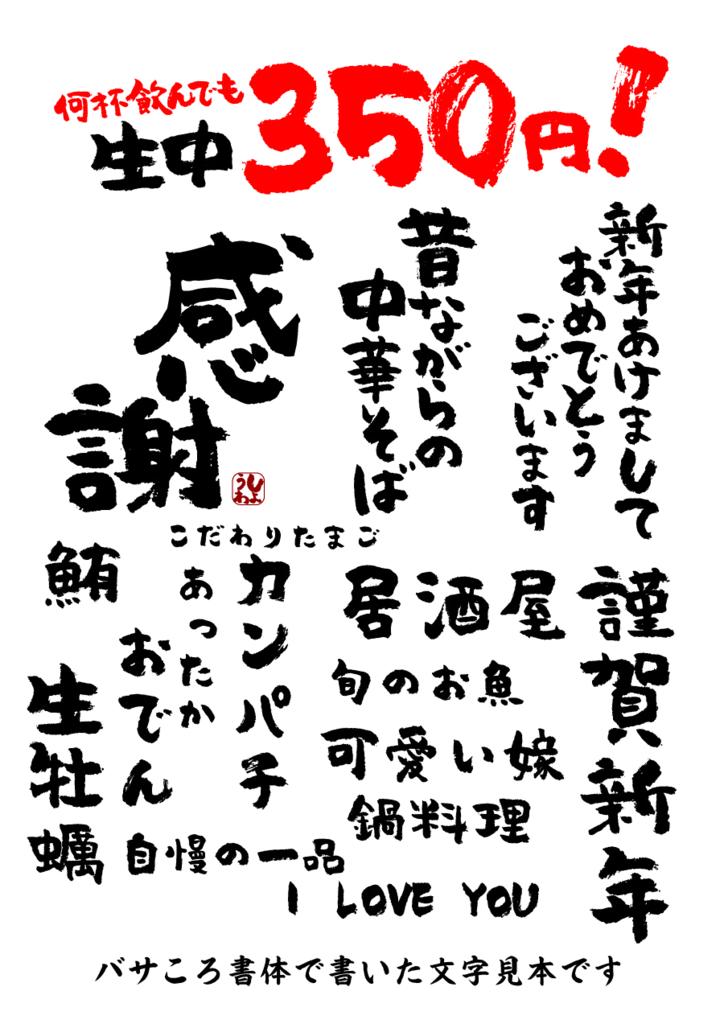 f:id:mojiru:20171212135509j:plain