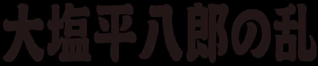 f:id:mojiru:20171215132729p:plain