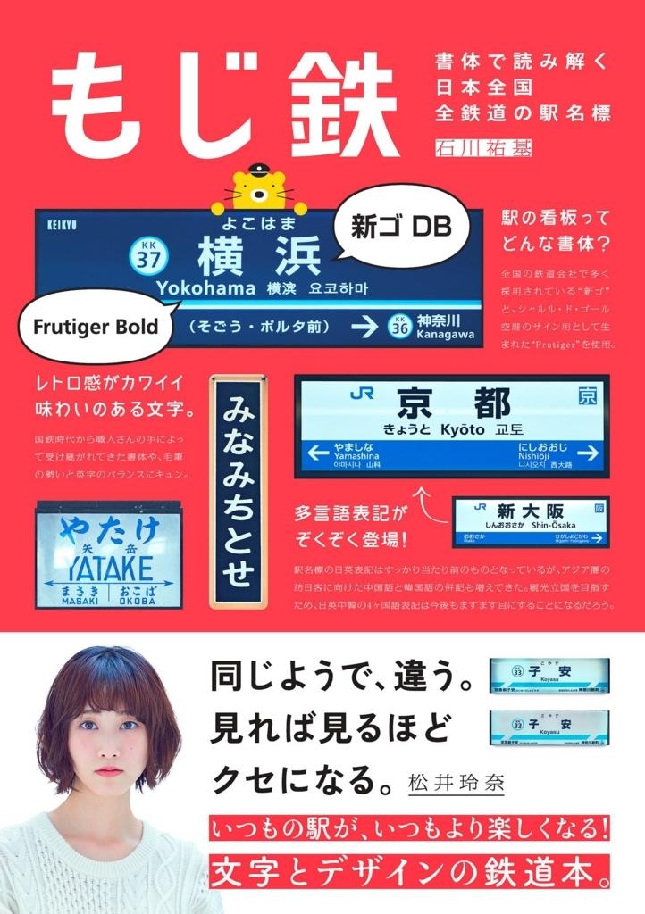 f:id:mojiru:20171219083555j:plain