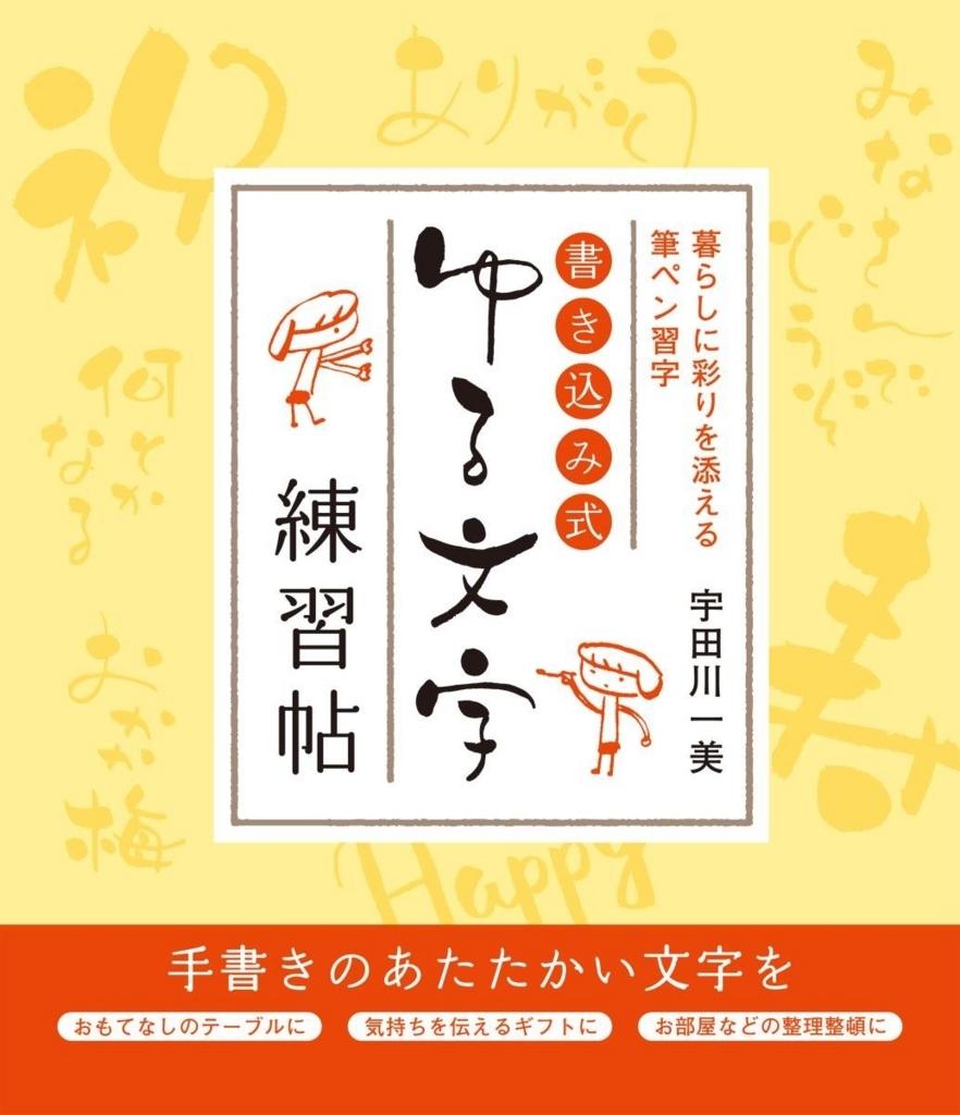 f:id:mojiru:20171228082428j:plain