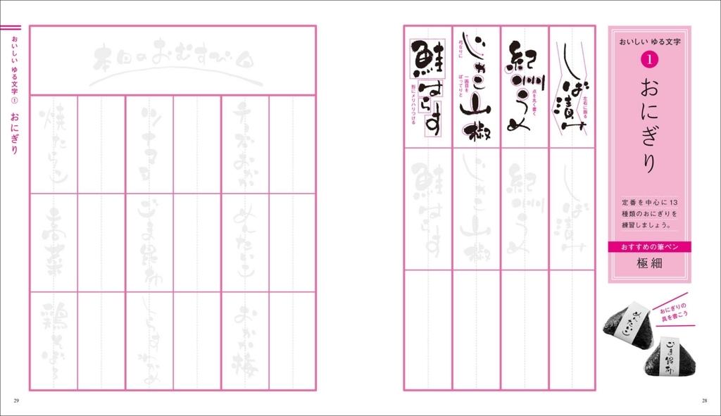 f:id:mojiru:20171228083001j:plain