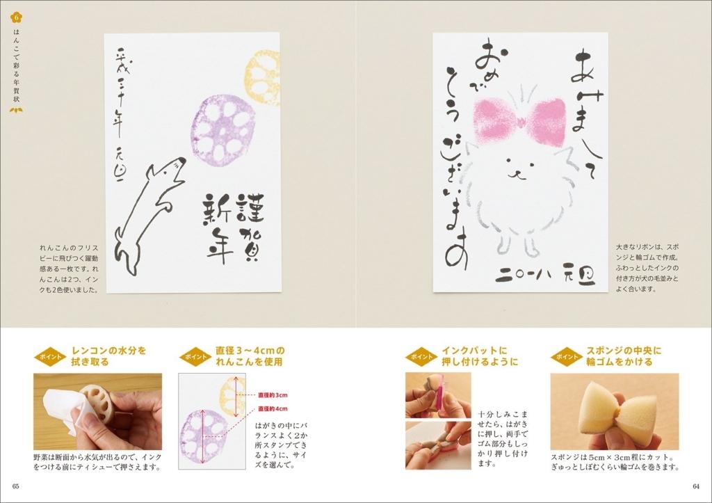 f:id:mojiru:20171228084256j:plain