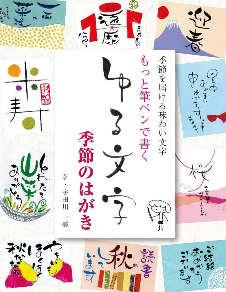 f:id:mojiru:20171228084522j:plain