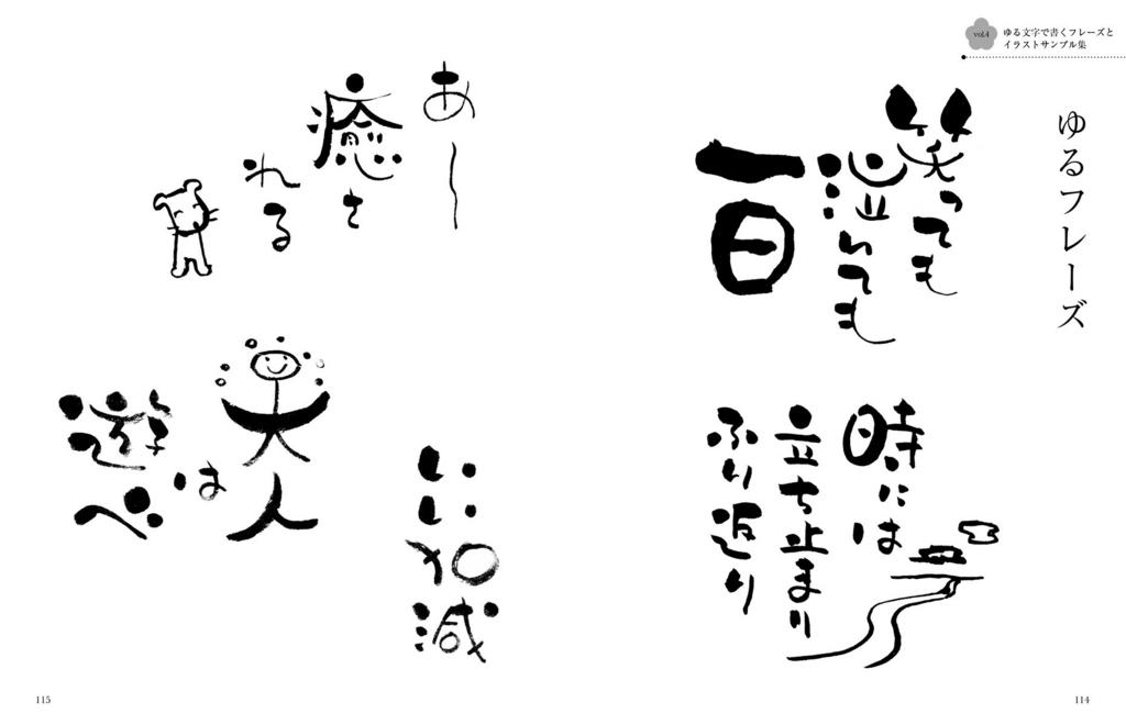 f:id:mojiru:20171228084556j:plain