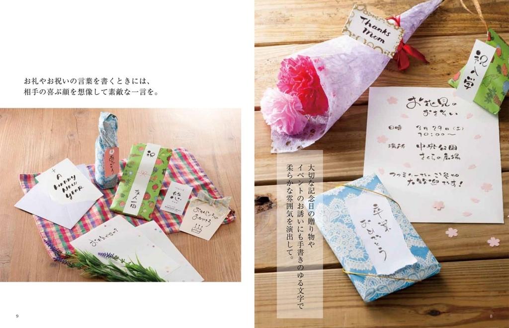 f:id:mojiru:20171228084844j:plain