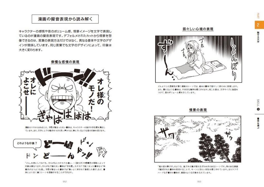 f:id:mojiru:20180110172407j:plain