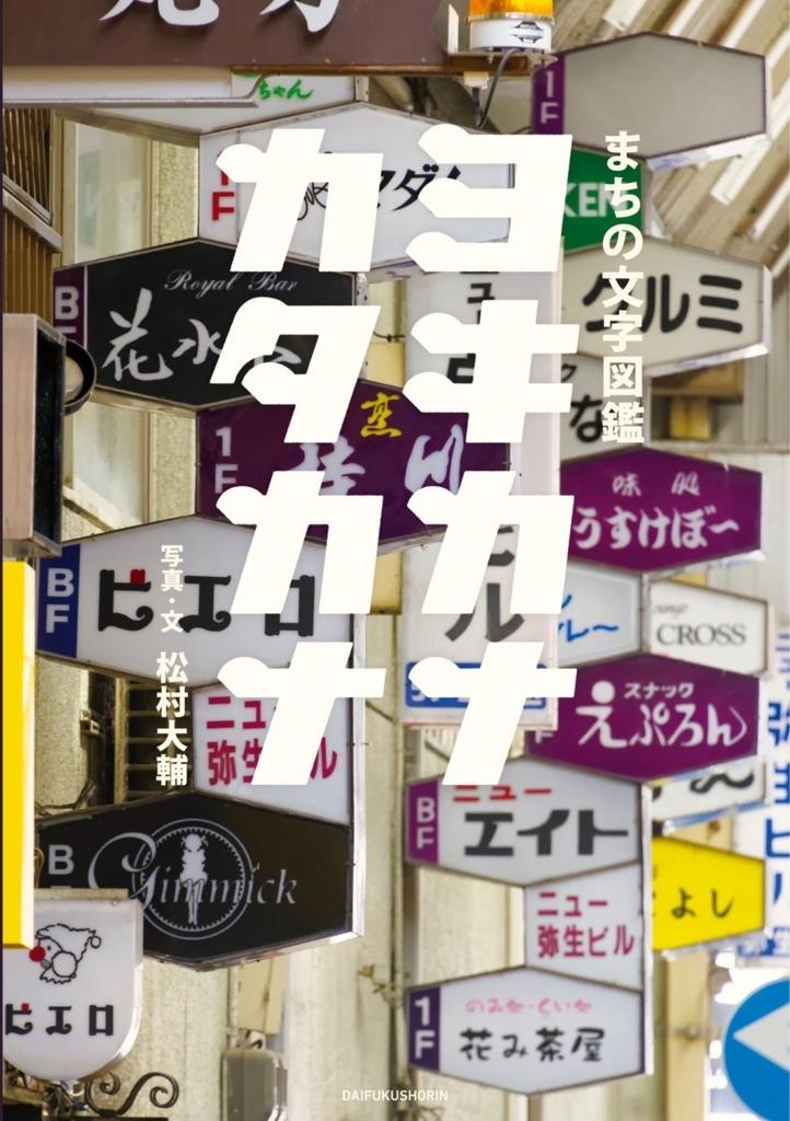 f:id:mojiru:20180111085506j:plain