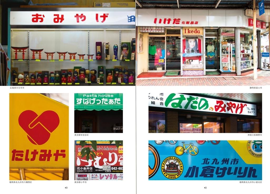 f:id:mojiru:20180111085731j:plain
