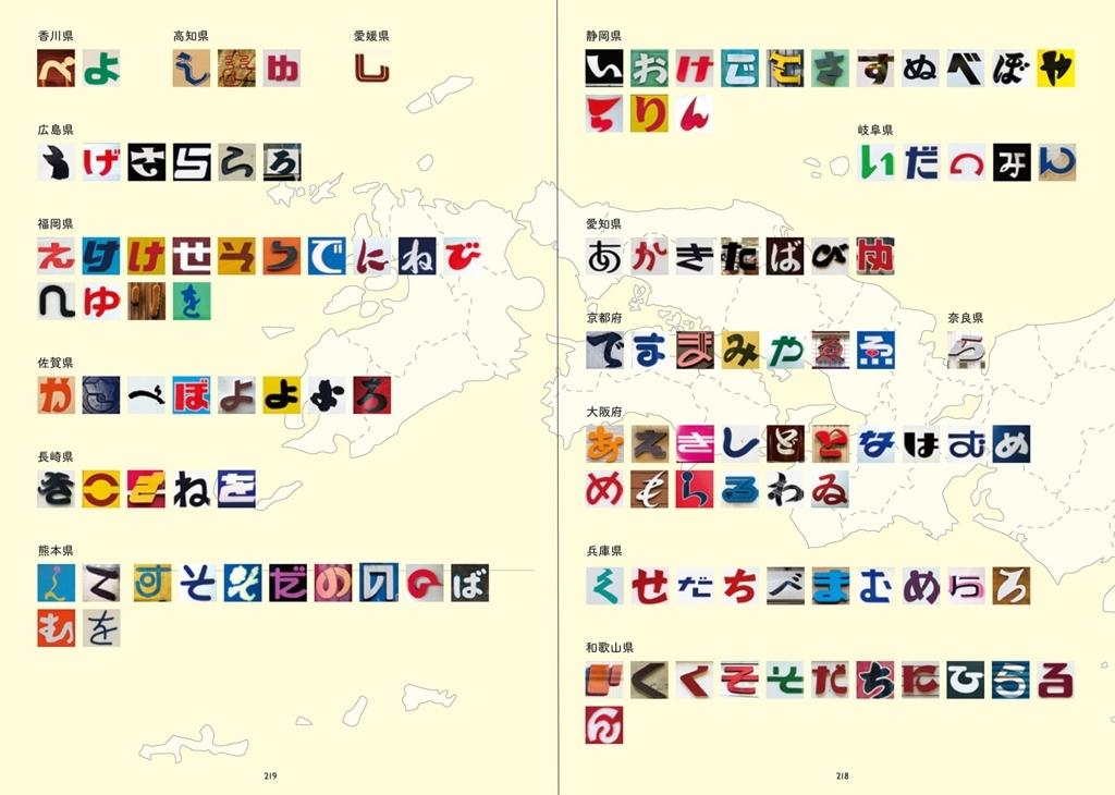 f:id:mojiru:20180111085743j:plain